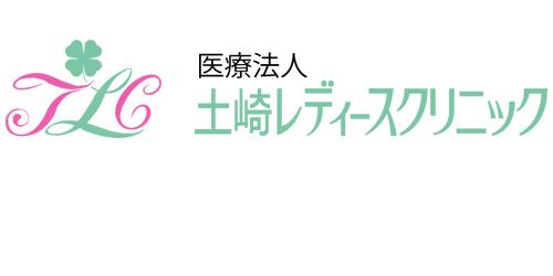 土崎レディースクリニックロゴ