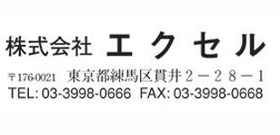 株式会社エクセルロゴ