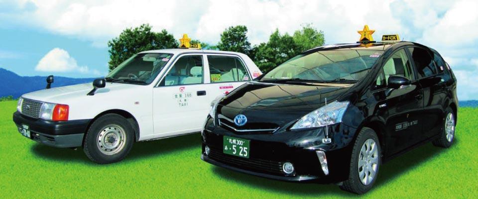 タクシーのご用命は札幌の金星ハイヤーへ