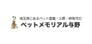 ペットメモリアル与野ロゴ