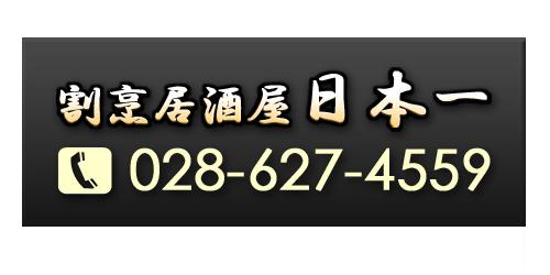 割烹居酒屋日本一ロゴ