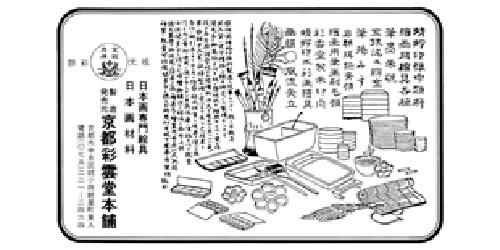 彩雲堂ロゴ