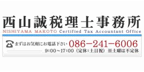 西山誠税理士事務所ロゴ