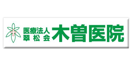木曽医院ロゴ