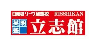 英明塾立志館ロゴ