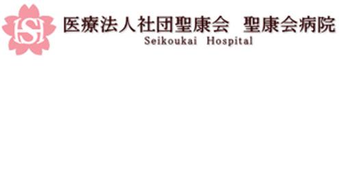 聖康会病院ロゴ