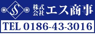 株式会社エス商事ロゴ