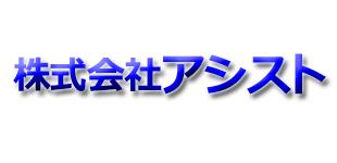 株式会社アシストロゴ