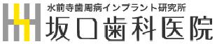 坂口歯科医院ロゴ