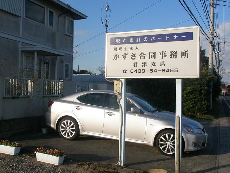 君津事務所