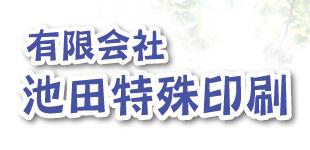 有限会社池田特殊印刷ロゴ