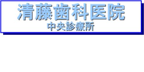 清藤歯科医院中央診療所ロゴ