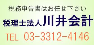 川井会計(税理士法人)ロゴ