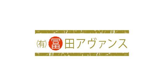 有限会社冨田アヴァンスロゴ