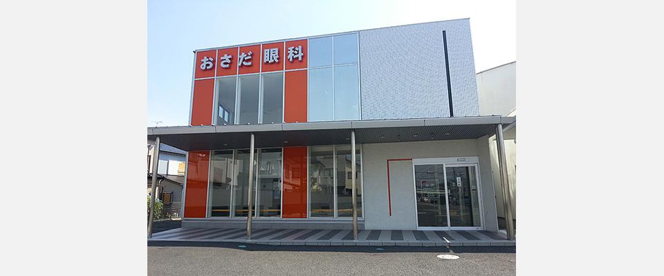静岡市駿河区のおさだ眼科です