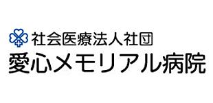 愛心メモリアル病院ロゴ