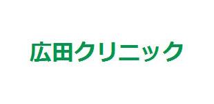 広田クリニックロゴ