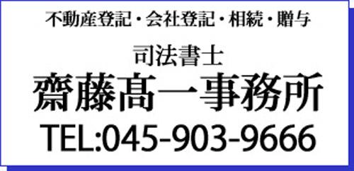 斎藤髙一司法書士事務所ロゴ