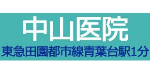 中山医院ロゴ