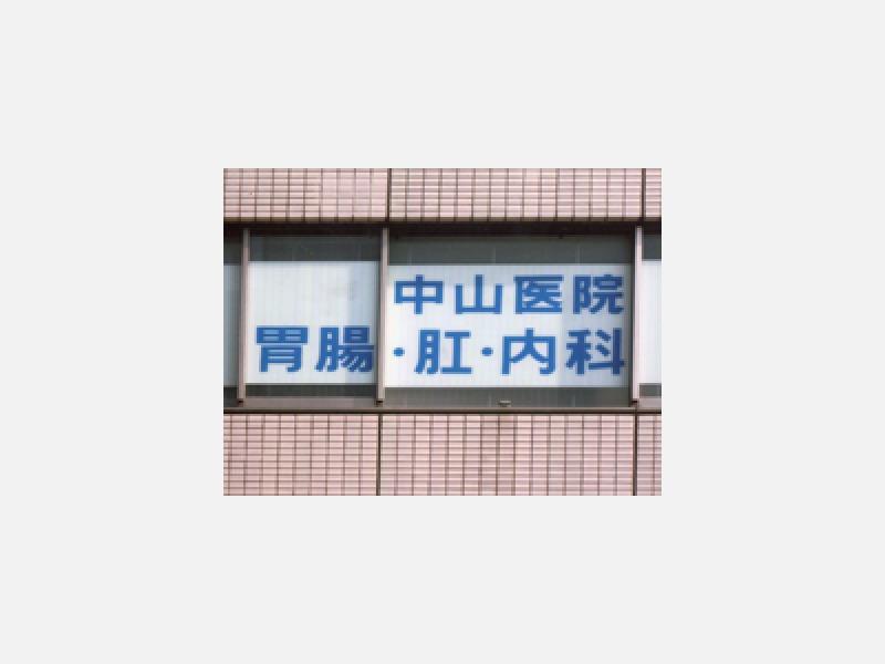 東急田園都市線 青葉台駅より1分 中山医院