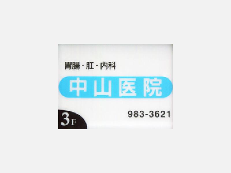 内科・肛門科・胃腸科・皮膚科/青葉台駅 中山医院