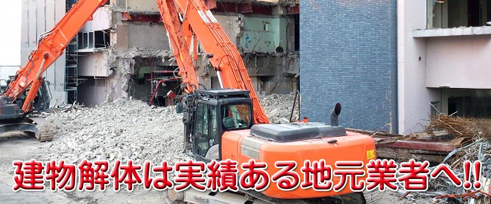 建物解体は実績ある地元業者へ