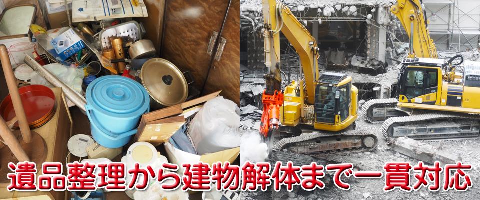 遺品整理から建物解体まで一貫対応