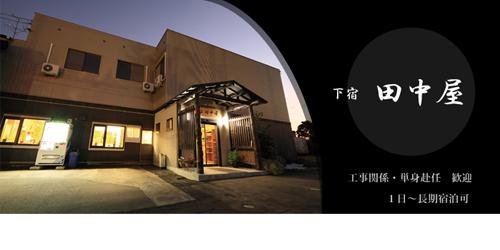 下宿田中屋ロゴ