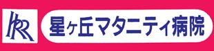 星ヶ丘マタニティ病院ロゴ
