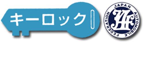 キーロックロゴ