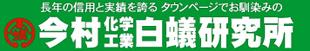 有限会社今村化学工業白蟻研究所中津支店ロゴ