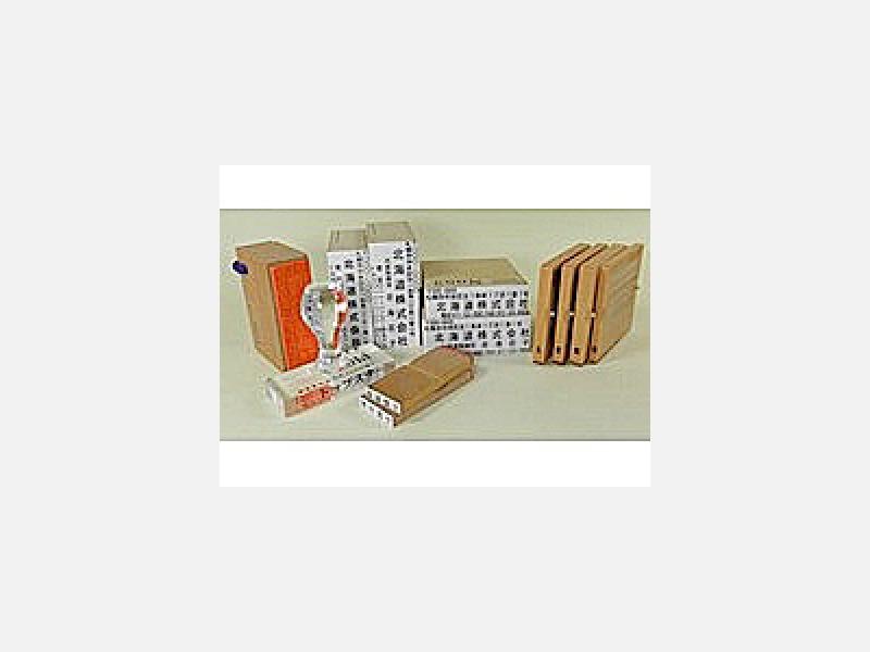 ●各種ゴム印作製