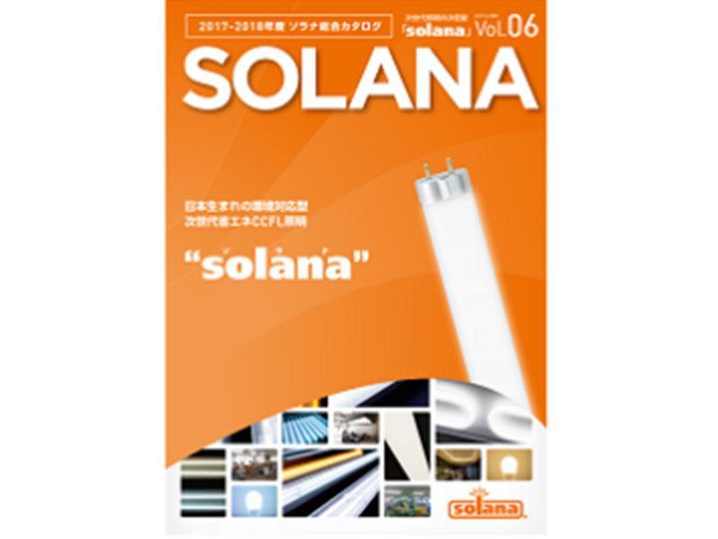 LEDより安くて明るいCCFL照明『ソラナ』