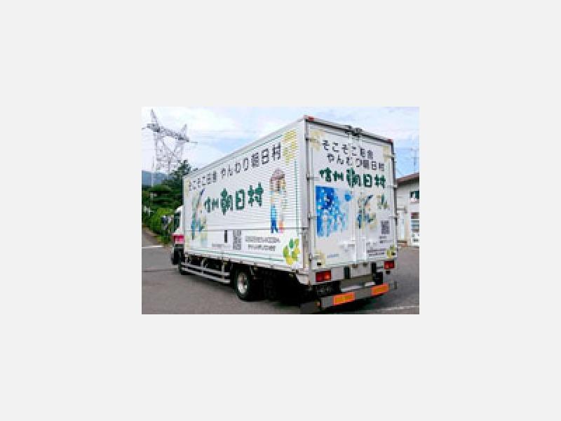 朝日村のPRトラックができました!