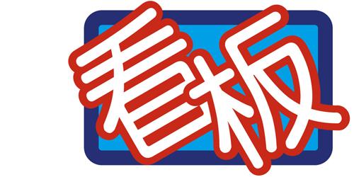 有限会社インテリア北沢ロゴ