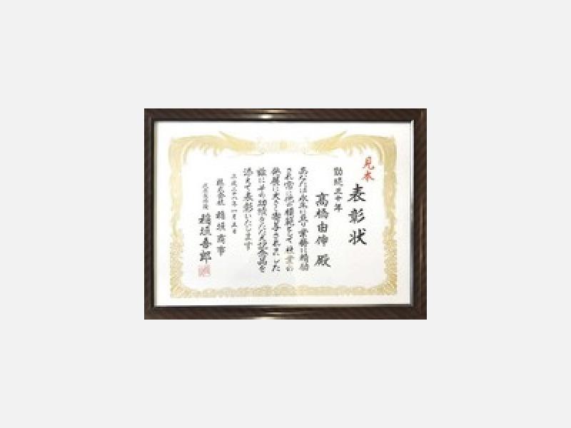 賞状◆表彰状・感謝状