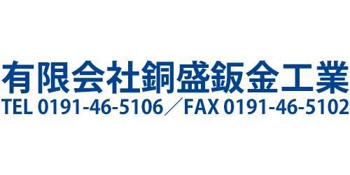 有限会社銅盛鈑金工業ロゴ