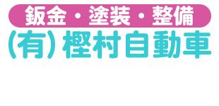 有限会社樫村自動車ロゴ