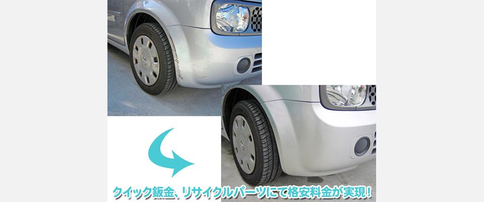 いわき市 自動車鈑金・塗装 樫村自動車