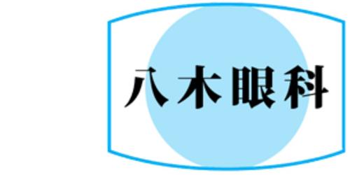 八木眼科医院ロゴ