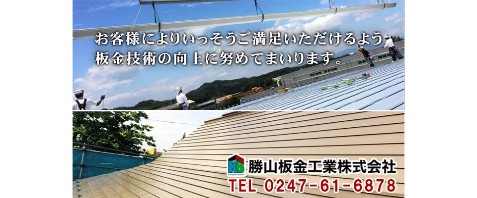 屋根・雨樋・外壁工事 勝山板金工業