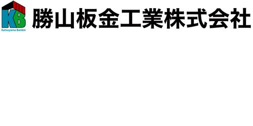 勝山板金工業ロゴ