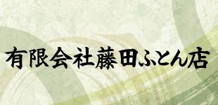 有限会社藤田ふとん店ロゴ