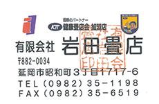 有限会社岩田畳店ロゴ