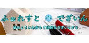 フォレストデザイン株式会社ロゴ