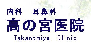高の宮医院ロゴ