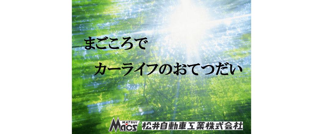 駒ヶ根市の自動車販売は松井自動車工業