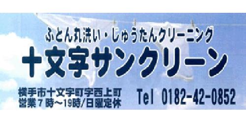 十文字サンクリーンロゴ