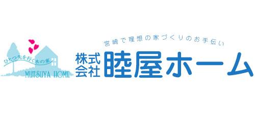 株式会社睦屋ホームロゴ