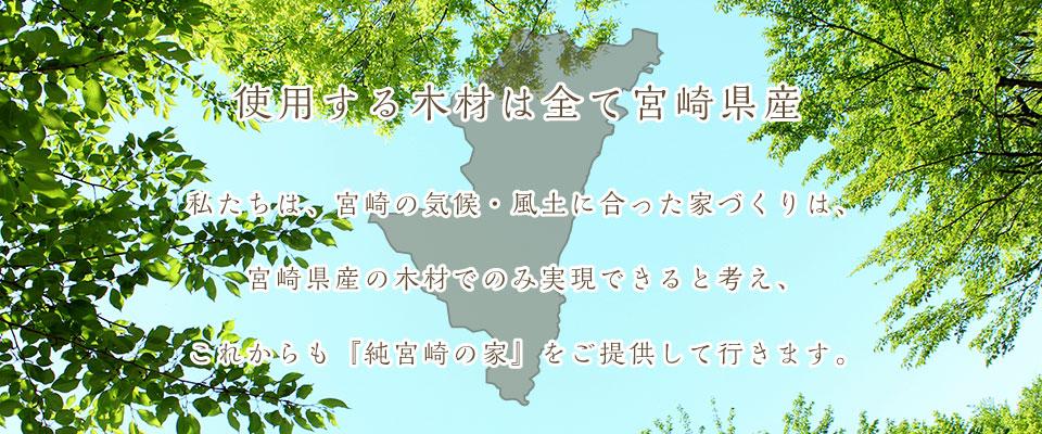 使用する木材は全て宮崎県産です。